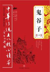 鬼谷子全集——中华传统文化核心读本