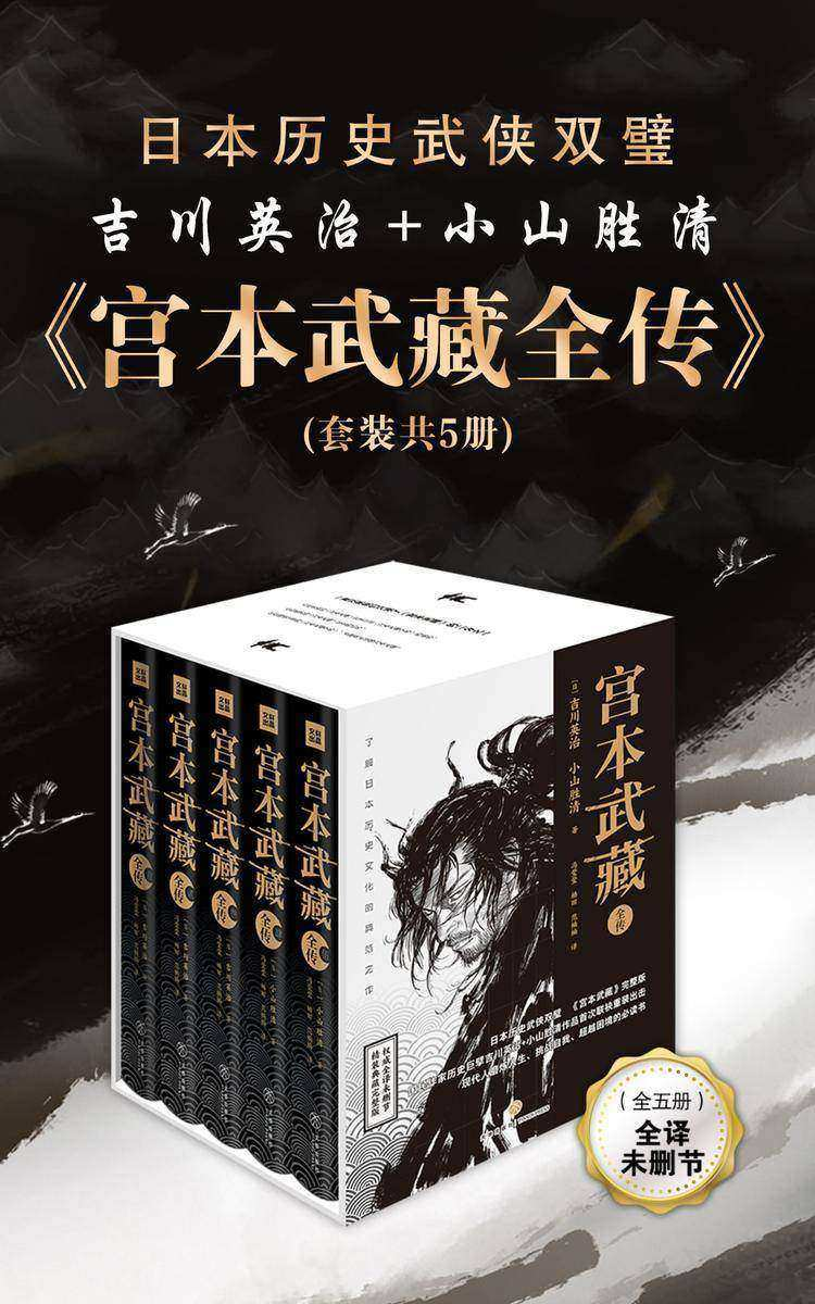 宫本武藏全传(套装共5册)