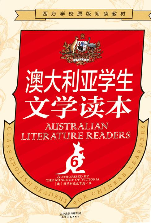 澳大利亚学生文学读本(第6册)