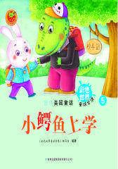 蓝色美国童话:小鳄鱼上学(仅适用PC阅读)