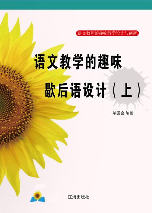语文教学的趣味歇后语设计(上)