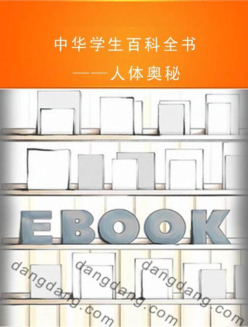 中华学生百科全书——人体奥秘