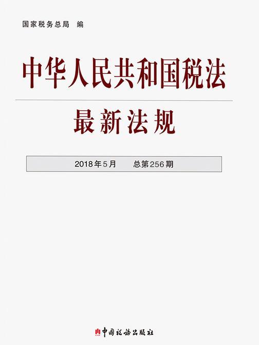 中华人民共和国税法最新法规(2018年5月·总第256期)