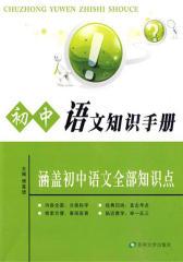初中语文知识手册(仅适用PC阅读)