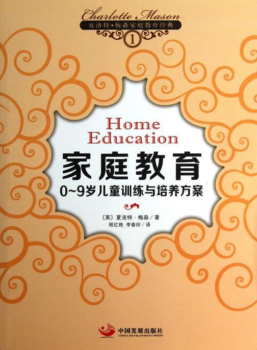 家庭教育:0-9岁儿童训练与培养方案