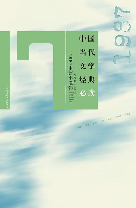 中国当代文学经典必读:1987中篇小说卷