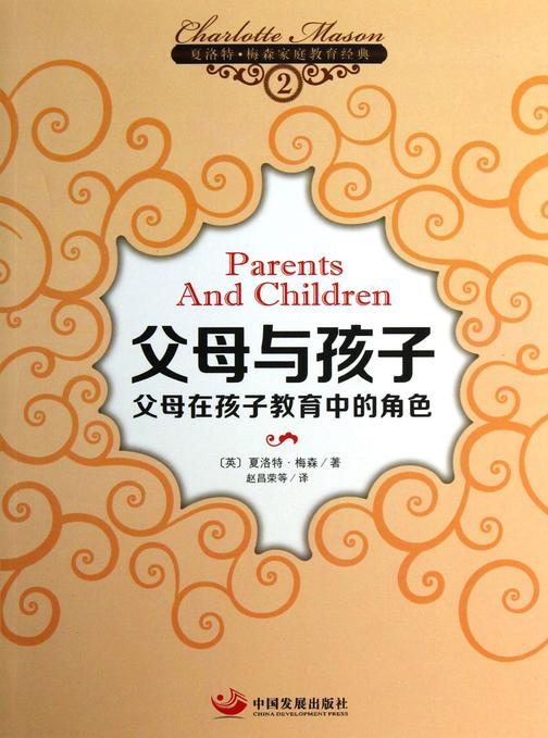 父母与孩子:父母在孩子教育中的角色