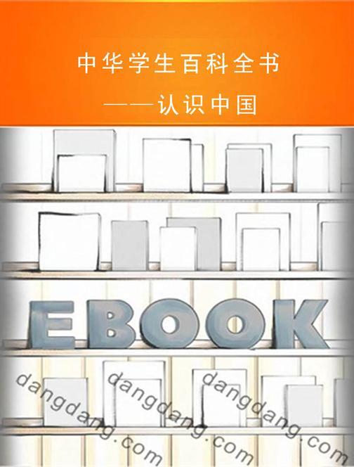 中华学生百科全书——认识中国