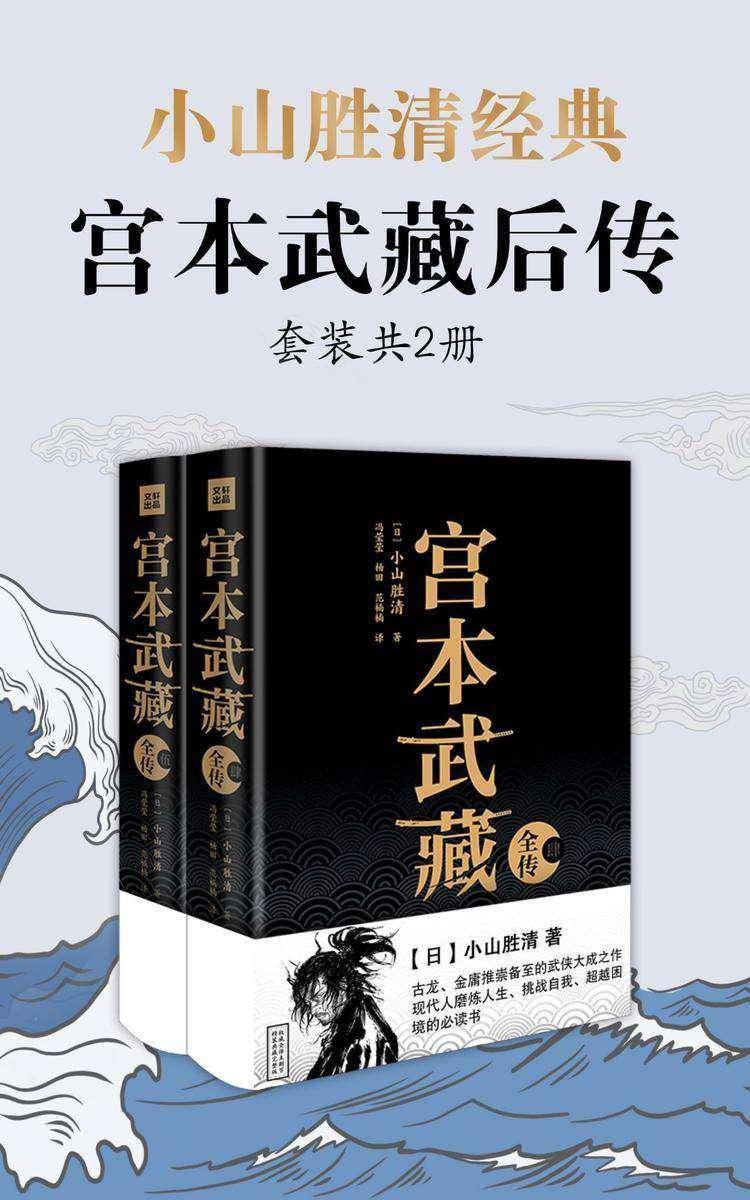 小山胜清·宫本武藏后传(套装共2册)