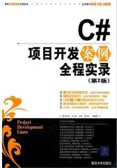 C#项目开发案例全程实录(第2版)(试读本)