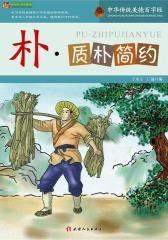 中华传统美德百字经·朴:质朴简约
