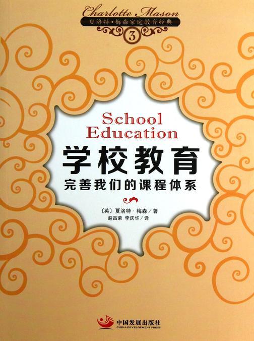 学校教育:完善我们的课程体系