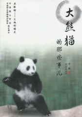 大熊猫的那些事儿(仅适用PC阅读)