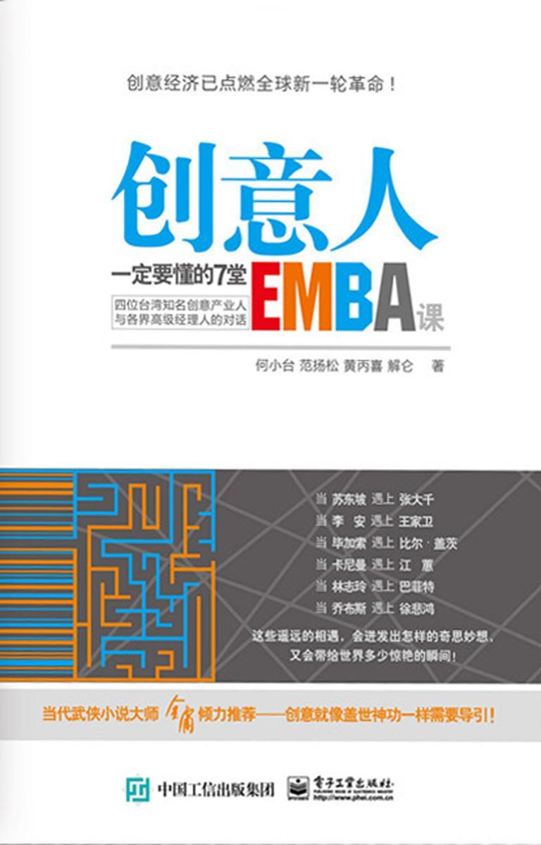 创意人一定要懂的7堂EMBA课