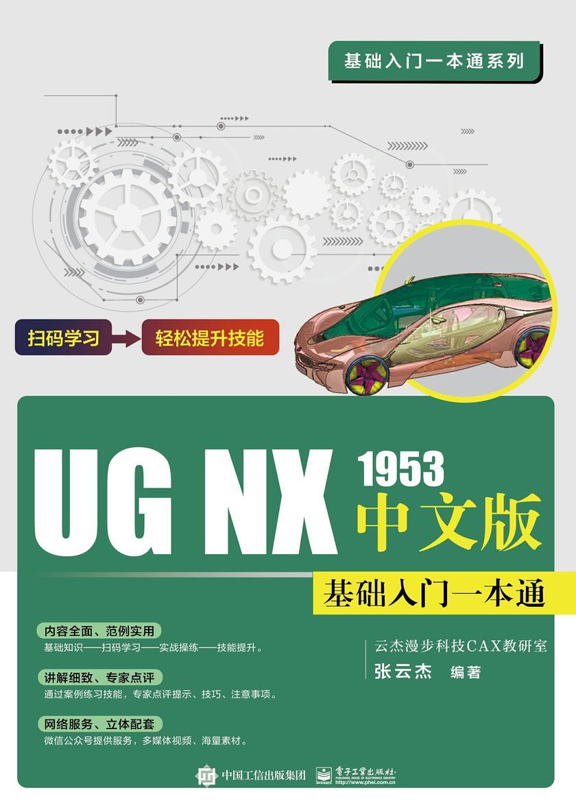 UG NX 1953中文版基础入门一本通