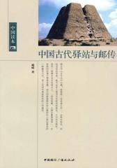 中国古代驿站与邮传