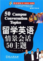 留学英语情景会话50主题(仅适用PC阅读)