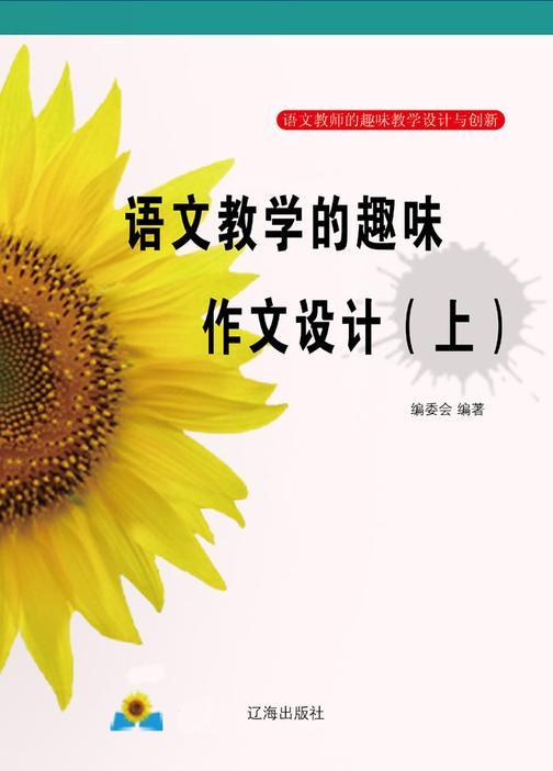 语文教学的趣味作文设计(上)