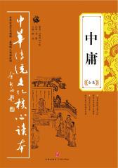 中庸全集——中华传统文化核心读本