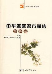 中华名医名方薪传(男科病)(试读本)