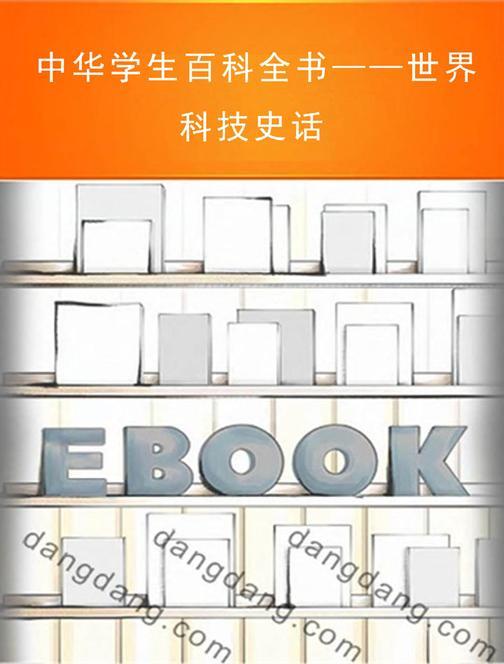 中华学生百科全书——世界科技史话