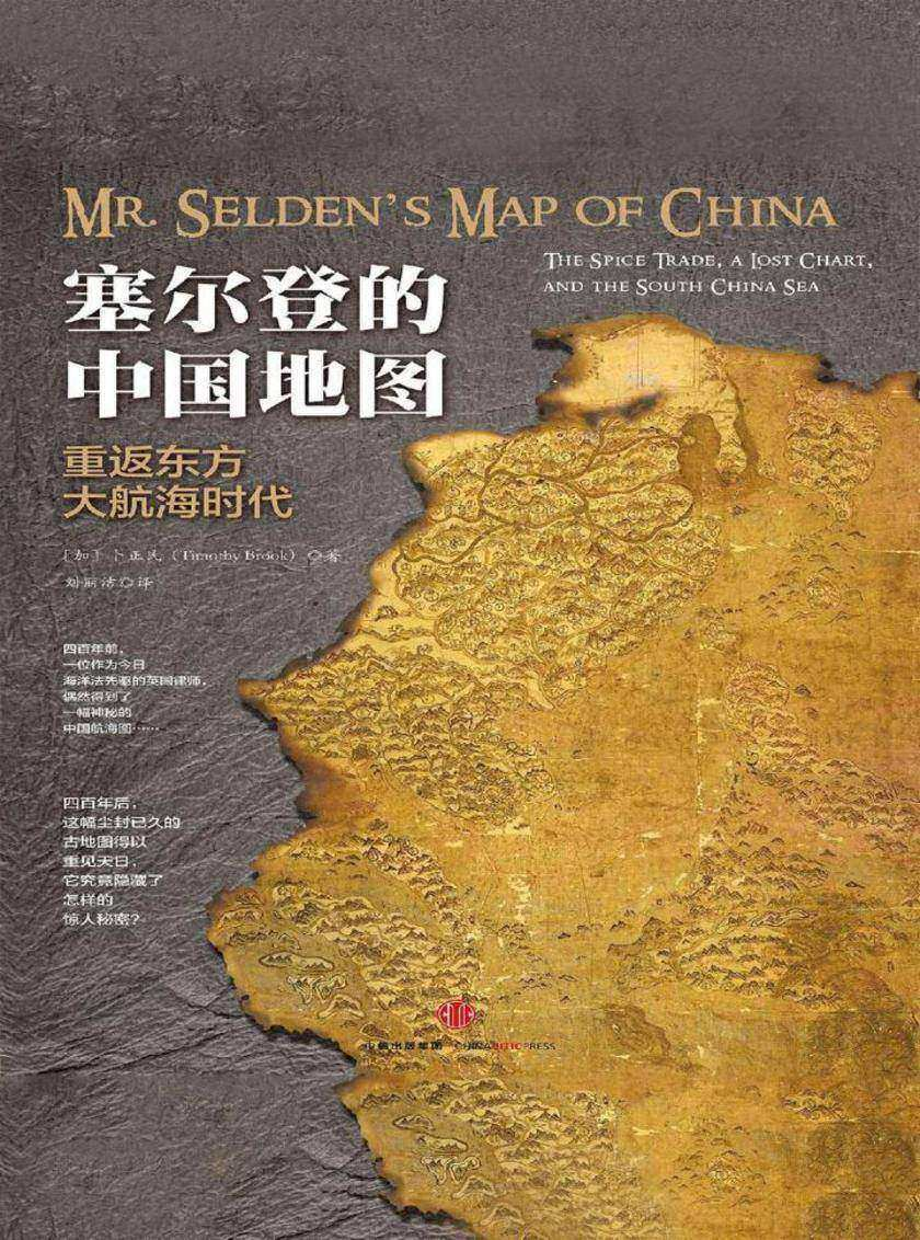 塞尔登的中国地图:重返东方大航海时代