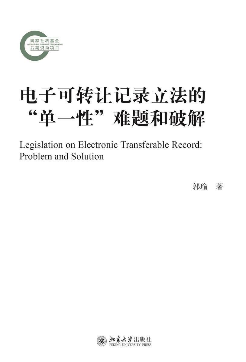 """电子可转让记录立法的""""单一性""""难题和破解"""