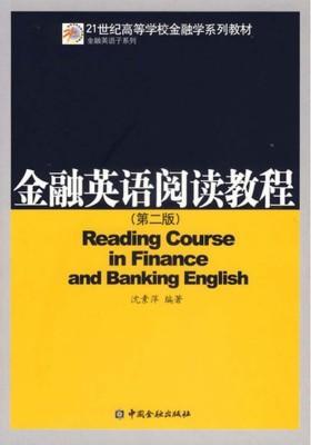 金融英语阅读教程(第二版)(仅适用PC阅读)