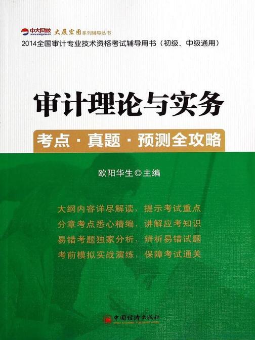 (2014)全国审计专业技术资格考试辅导用书(初级、中级通用):审计理论与实务(考点·真题·预测全攻略)