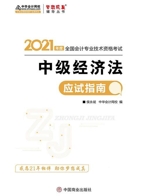 2021中级会计职称考试教材辅导 梦想成真 中华会计网校 中级经济法应试指南(上下册)