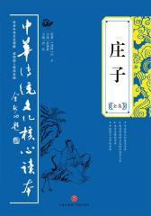 庄子全集——中华传统文化核心读本