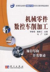 机械零件数控车削加工(试读本)