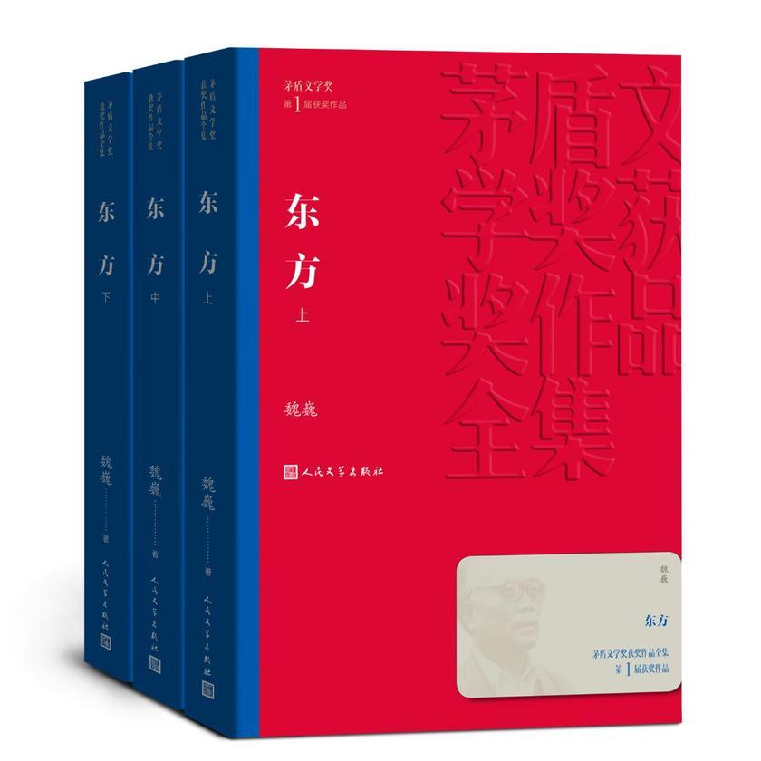 东方:全3册