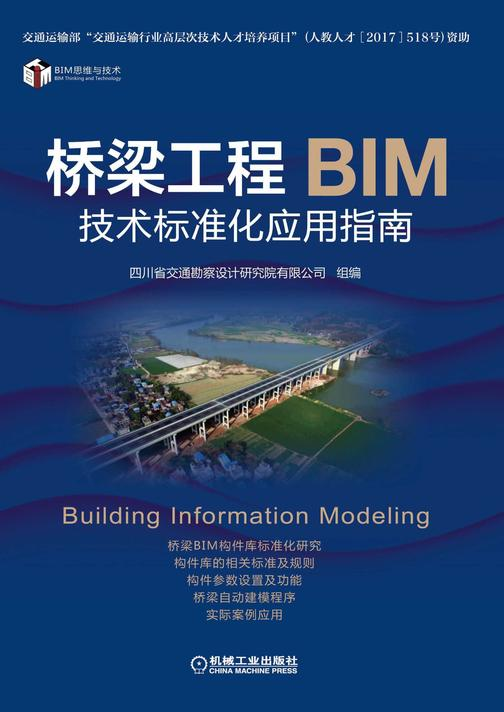 桥梁工程BIM技术标准化应用指南