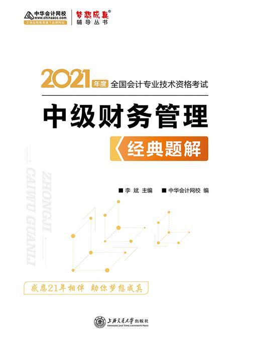 2021中级会计职称考试教材辅导 梦想成真 中华会计网校 中级财务管理经典题解(题解卷+习题卷)