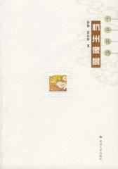 杭州像景(仅适用PC阅读)