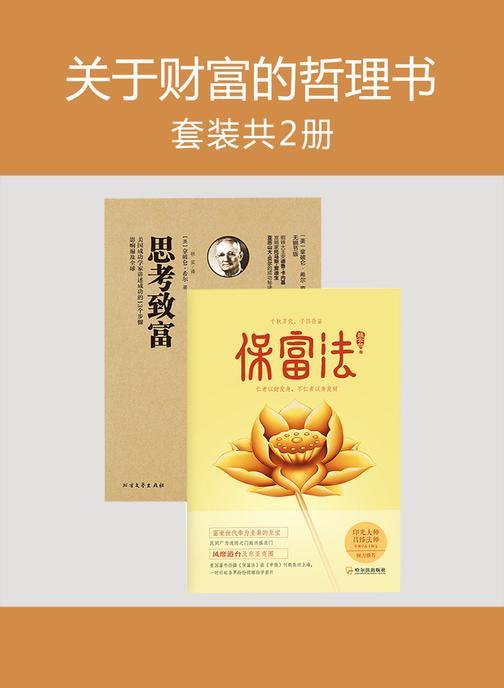 关于财富的哲理书(保富法+思考致富)共2册