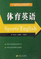 体育英语(仅适用PC阅读)