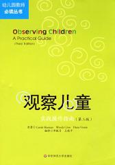 观察儿童·实践操作指南(第三版)(试读本)
