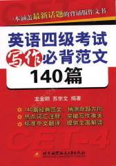 英语四级考试写作必背范文140篇(试读本)