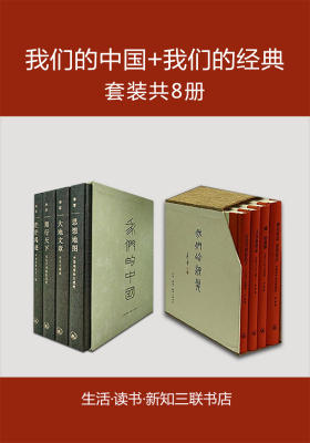 我们的中国+我们的经典(套装8册)