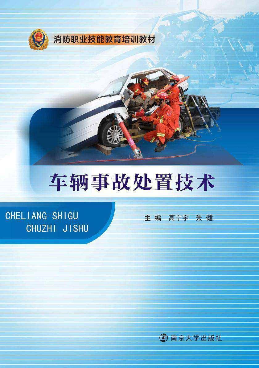 车辆事故处置技术
