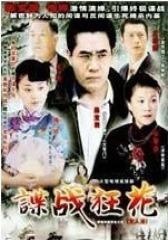 谍战狂花(影视)