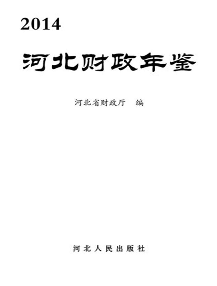 河北财政年鉴2014