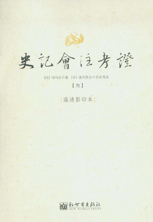 史记会注考证(三)