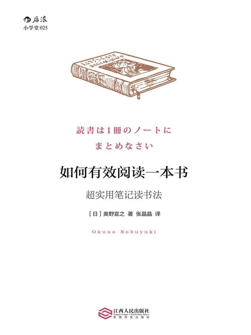 如何有效阅读一本书(日本畅销书作家独创的超实用笔记读书法,彻底改变你的读书方式,让你的读书效率最大化!)