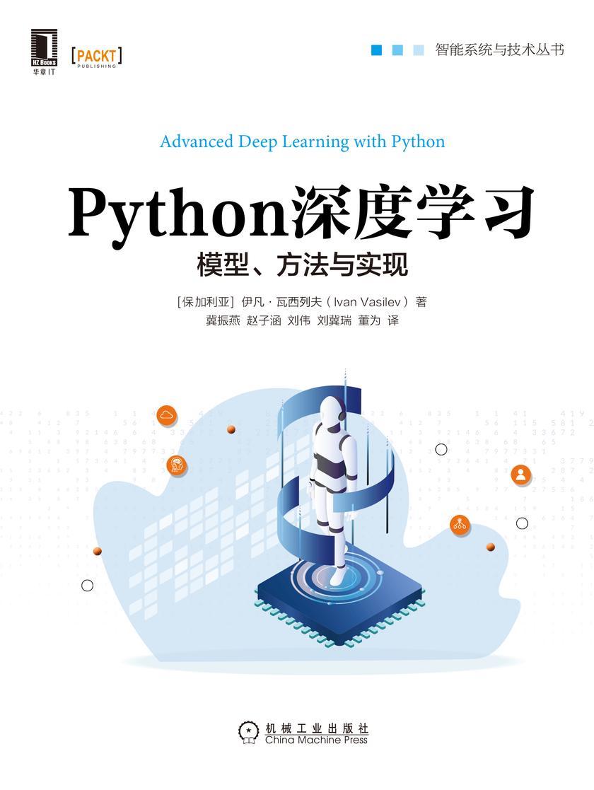 Python深度学习:模型、方法与实现