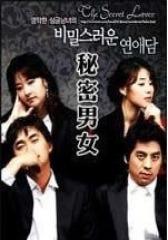 秘密男女(影视)