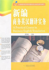 新编商务英汉翻译实务=A Practical Coursein Business English Translation(仅适用PC阅读)