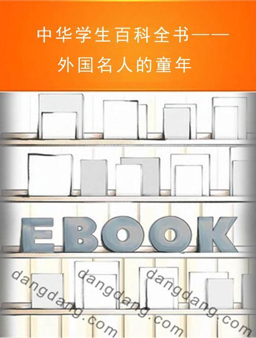 中华学生百科全书——外国名人的童年